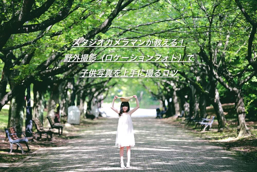 2019年7月24日追記>野外出張撮影(ロケーションフォト)で子供 ...
