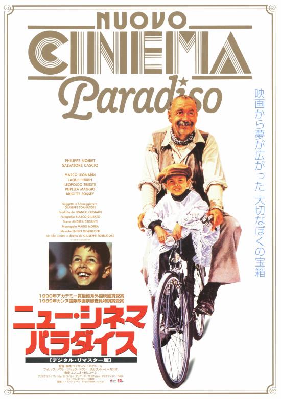 Movie Story 6」ニュー・シネマ...