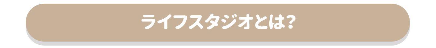 https://www.lifestudio.jp/data_up/board_img/0dd/0dd6178d1716fbf838f7cd947de09ea9.jpeg