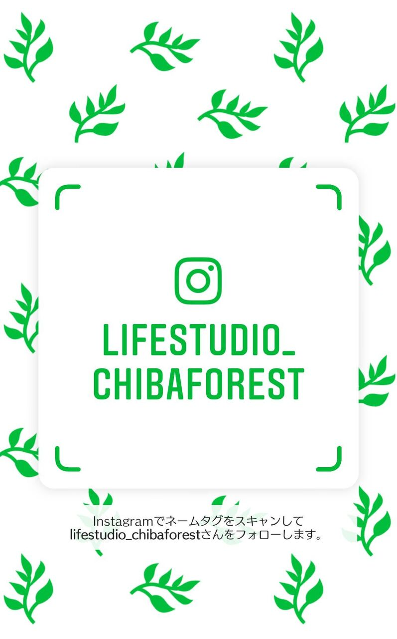 https://www.instagram.com/lifestudio_chibaforest/?hl=ja