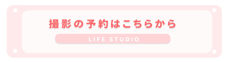 https://www.lifestudio.jp/data_up/board_img/dc0/dc0657e847271cdbf6d5d8b4ef89e1cf.jpeg